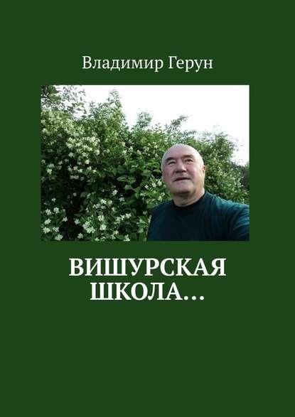 Владимир Герун Вишурская школа…
