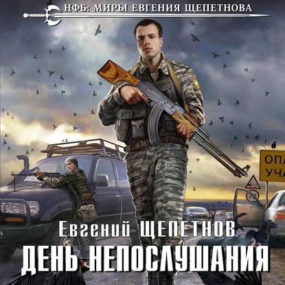 Щепетнов Евгений Владимирович День непослушания обложка