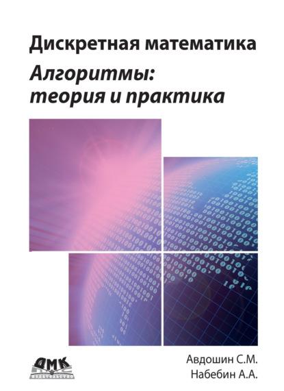С. М. Авдошин Дискретная математика. Алгоритмы: теория и практика с м авдошин дискретная математика модулярная алгебра криптография кодирование