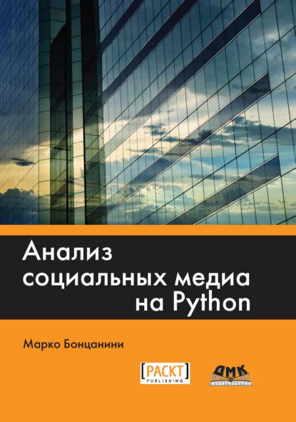 Фото - Марко Бонцанини Анализ социальных медиа на Python бонцанини марко анализ социальных медиа на python