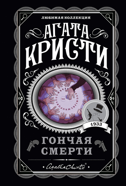 Агата Кристи. Гончая смерти (сборник)