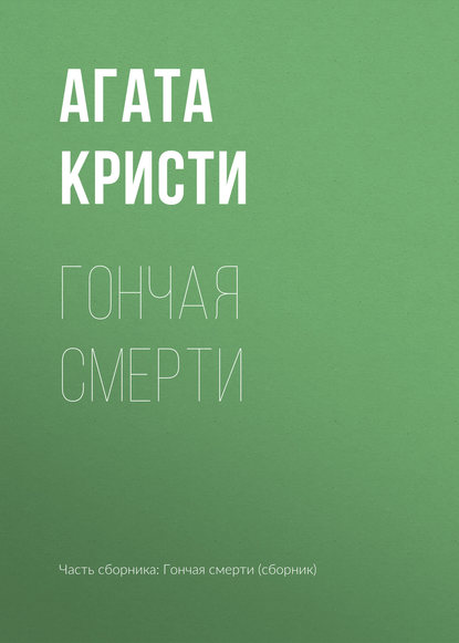Агата Кристи. Гончая смерти