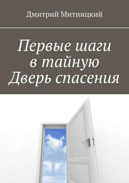Дмитрий Митницкий Первые шаги втайную Дверь спасения