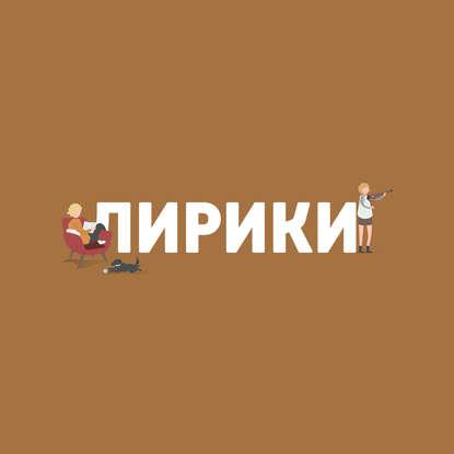 Маргарита Митрофанова Что такое феминизм? кирилл мартынов чернобыль отражение катастрофы в культуре