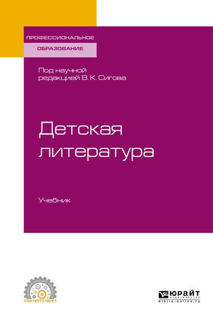 Лидия Евгеньевна Фетисова Детская литература. Учебник для СПО художественная литература