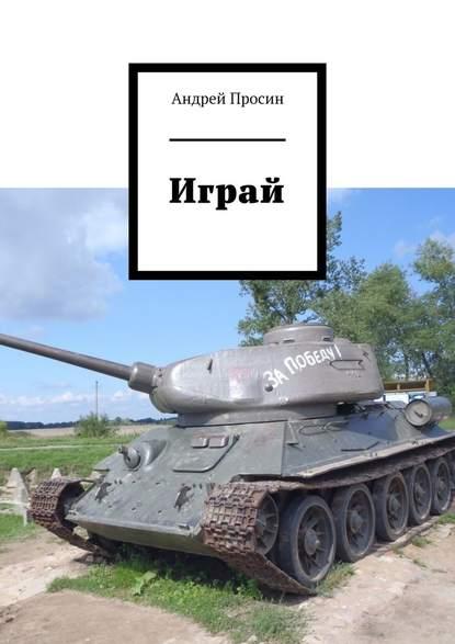 Андрей Просин Играй