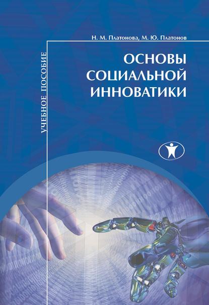 Н. М. Платонова Основы социальной инноватики