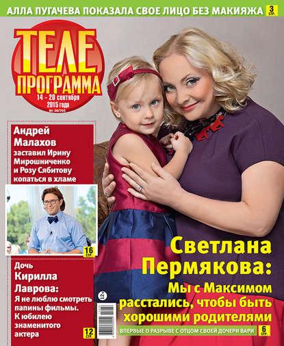Фото - Редакция журнала Телепрограмма Телепрограмма 36 редакция журнала телепрограмма телепрограмма 36 2016