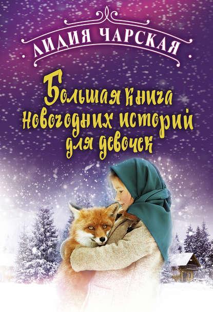 Большая книга новогодних историй для девочек фото