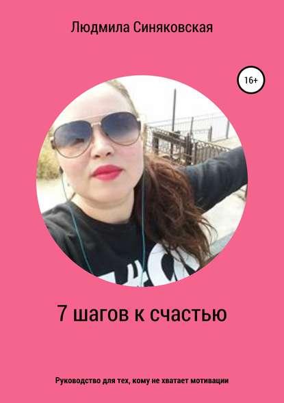 цена на Людмила Евгеньевна Синяковская 7 шагов к счастью