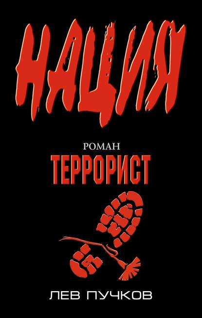 Лев Пучков — Террорист