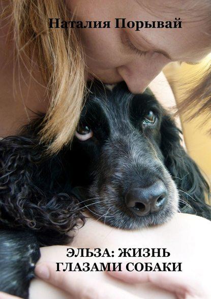 жизнь и цель собаки книга купить