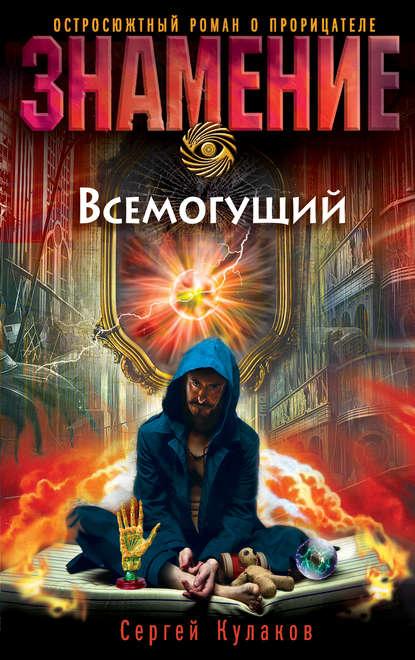 Сергей Кулаков — Всемогущий