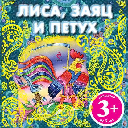 Группа авторов Лиса, заяц и петух олейников игорь лиса и заяц графический роман