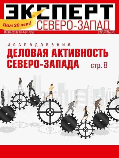 Эксперт Северо-запад 04-06-2019