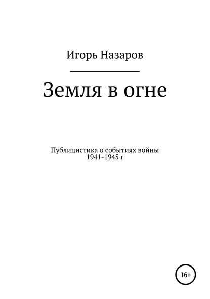 Игорь Назаров Земля в огне