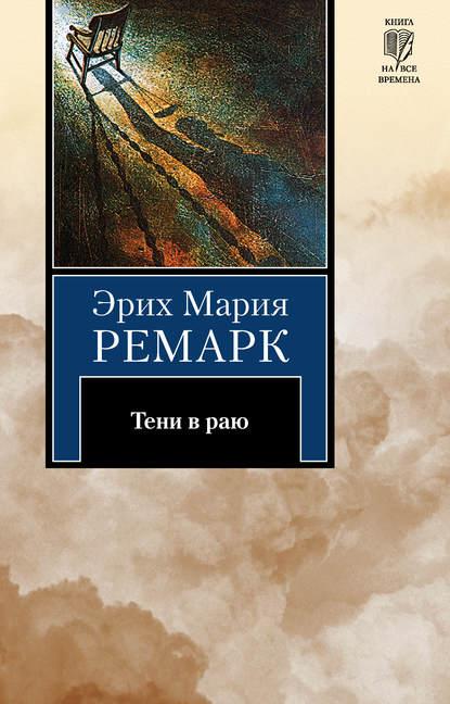 Эрих Мария Ремарк. Тени в раю