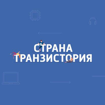 Картаев Павел Репортаж с выставки электроники IFA. Часть 2
