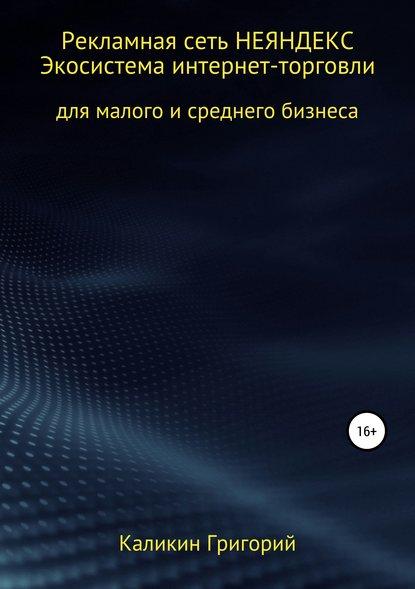 Рекламная сеть НЕЯНДЕКСА. Экосистема интернет-торговли для малого и среднего бизнеса. фото