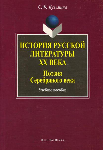 История русской литературы ХХ века. Поэзия Серебряного