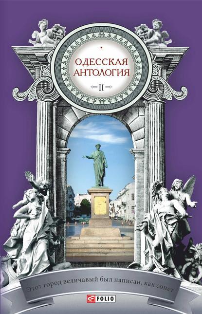 Одесская антология в 2-х томах. Том 2. Этот город величавый был написан, как сонет… ХХ век фото