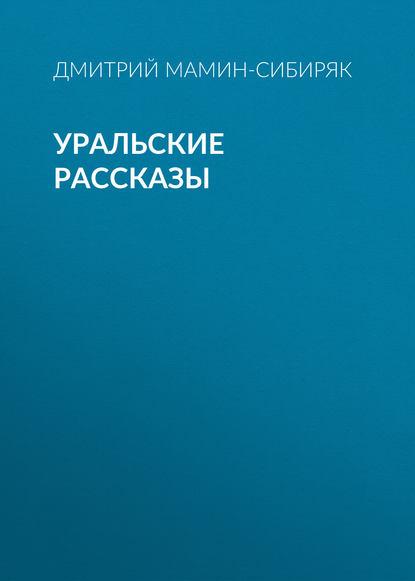 Фото - Дмитрий Мамин-Сибиряк Уральские рассказы дмитрий мамин сибиряк казнь фортунки