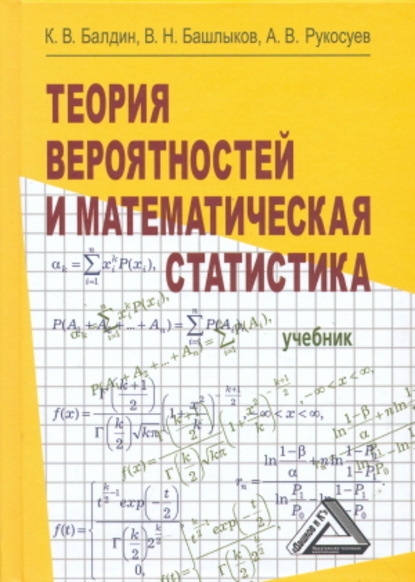 Фото - А. В. Рукосуев Теория вероятностей и математическая статистика бирюкова л г теория вероятностей и математическая статистика учеб пособие