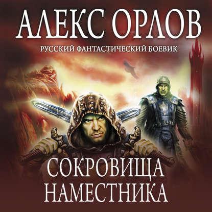 Орлов Алекс Сокровища наместника обложка
