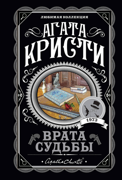 Агата Кристи. Врата судьбы