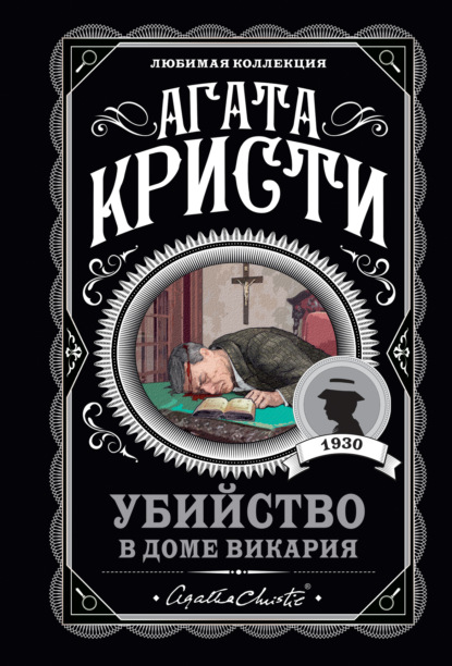 Агата Кристи. Убийство в доме викария