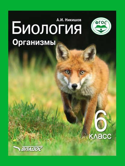 Александр Иванович Никишов Биология. Организмы. 6 класс