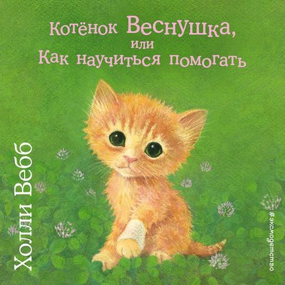 Вебб Холли Котёнок Веснушка, или Как научиться помогать (выпуск 39) обложка