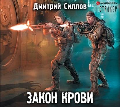 цена на Дмитрий Силлов Закон крови