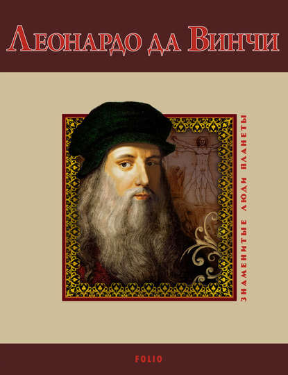 Светлана Шевчук : Леонардо да Винчи