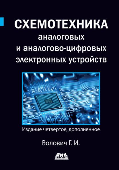 Схемотехника аналоговых и аналогово цифровых электронных устройств