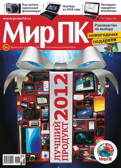 Журнал «Мир ПК» №01/2013