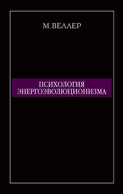 Михаил Веллер Психология энергоэволюционизма михаил веллер психология энергоэволюционизма