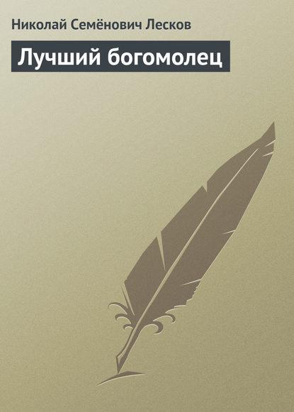 цена на Николай Лесков Лучший богомолец