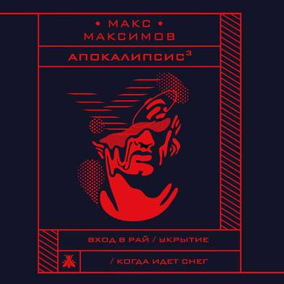 Максимов Макс Апокалипсис³ обложка