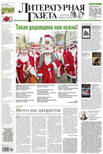 Литературная газета №52 (6398) 2012 фото