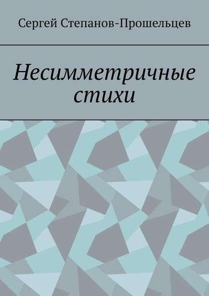 цена на Сергей Степанов-Прошельцев Несимметричные стихи