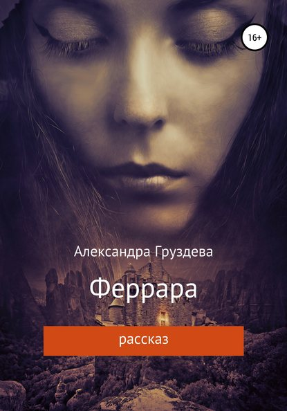Феррара - Груздева Александра
