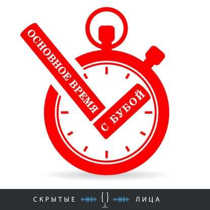 Фото - Митя Якушкин Выпуск 54 митя якушкин выпуск 71