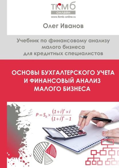 Основы бухгалтерского учета ифинансовый анализ малого бизнеса. Учебник по финансовому анализу малого бизнеса для кредитных специалистов фото