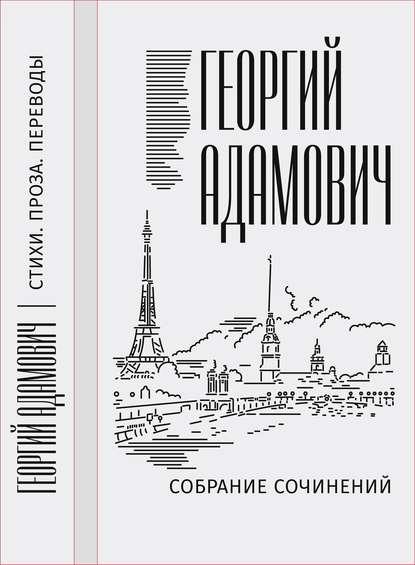 Собрание сочинений в 18 т. Том 1. Стихи, проза, переводы : Георгий Адамович