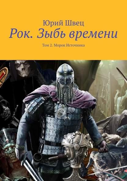 Юрий Викторович Швец Рок. Зыбь времени. Том 2. Морок Источника