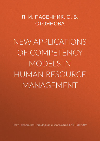 О. В. Стоянова New applications of competency models in human resource management md parvez sazzad chowdhury human resource management in bangladesh