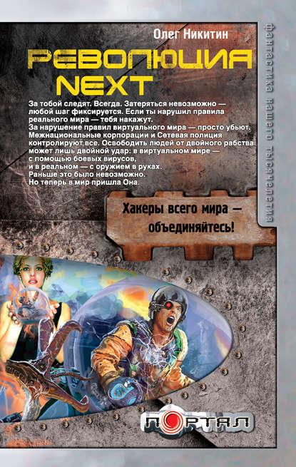 Олег Никитин — Революция. Next