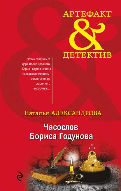Наталья Александрова — Часослов Бориса Годунова