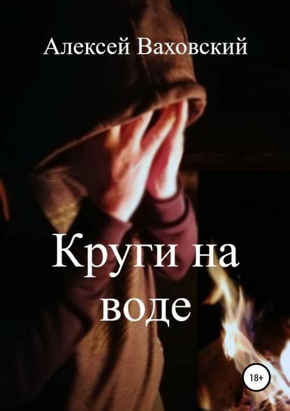 Алексей Витальевич Ваховский Круги на воде